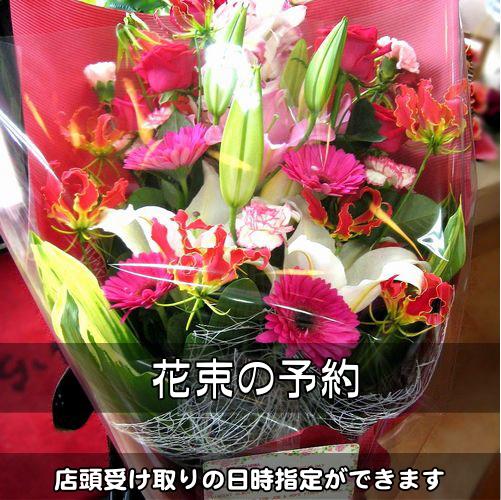 花束のご予約