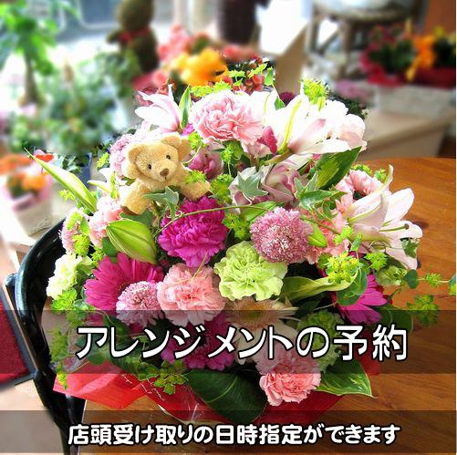 アレンジメント花の予約