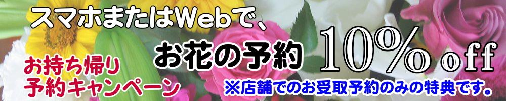 お花の予約(店舗受取)